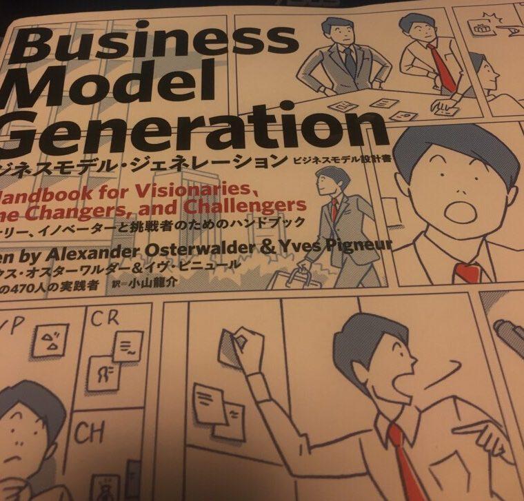 何かを立ち上げるならこれを使え!ビジネスモデル・ジェネレーション