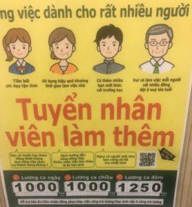 牛丼チェーンが時給1100円で外国人を雇う時代、先手を打てる企業になれるかどうか