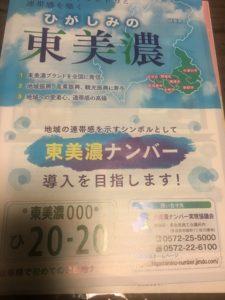 【祝】東美濃ナンバー申請見送り!!【負の地域遺産】