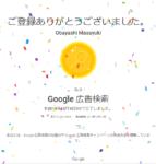 検索エンジン対策、ホームページの改善、SNS活用のコーチなら<br>名古屋と多治見を行ったり来たりのUtility-arts.com
