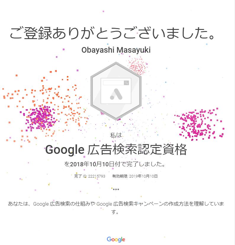 すみません、今頃Google広告認定資格取得しました(滝汗